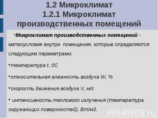 1.2 Микроклимат 1.2.1 Микроклимат производственных помещений Микроклимат произво