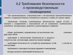 3.2 Требования безопасности к производственным помещениям При проектировании, ст
