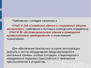 Требования к складам изложены в СНиП II-104 «Складские здания и сооружения общег