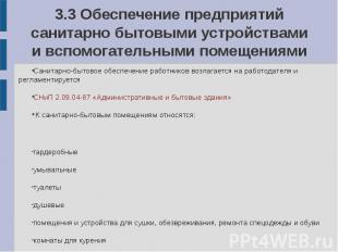 3.3 Обеспечение предприятий санитарно бытовыми устройствами и вспомогательными п