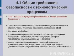 4.1 Общие требования безопасности к технологическим процессам ГОСТ 12.3.002-75 П