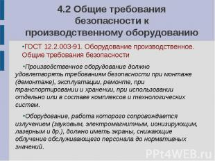 4.2 Общие требования безопасности к производственному оборудованию ГОСТ 12.2.003