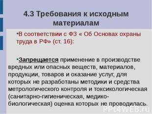 4.3 Требования к исходным материалам В соответствии с ФЗ « Об Основах охраны тру