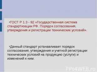 ГОСТ Р 1.3 - 92 «Государственная система стандартизации РФ. Порядок согласования