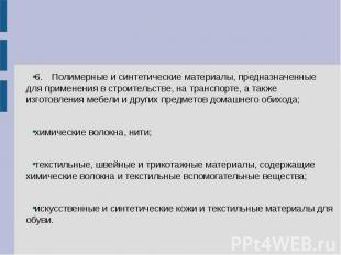 6. Полимерные и синтетические материалы, предназначенные для применения в строит