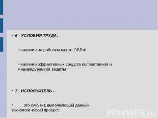 6 - УСЛОВИЯ ТРУДА: наличие на рабочем месте ОВПФ наличие эффективных средств кол
