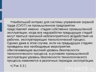 Наибольший интерес для системы управления охраной труда (СУОТ) на промышленном п