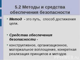 5.2 Методы и средства обеспечения безопасности Метод - это путь, способ достижен