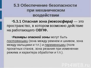 5.3 Обеспечение безопасности при механическом воздействии 5.3.1 Опасная зона (но
