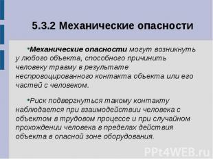 5.3.2 Механические опасности Механические опасности могут возникнуть у любого об