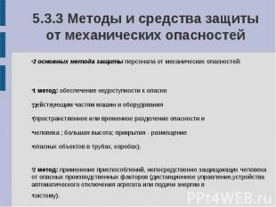 5.3.3 Методы и средства защиты от механических опасностей 2 основных метода защи