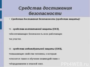 Средства достижения безопасности Средства достижения безопасности (средства защи