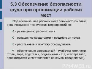 5.3 Обеспечение безопасности труда при организации рабочих мест Под организацией