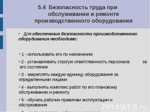 5.4 Безопасность труда при обслуживании и ремонте производственного оборудования