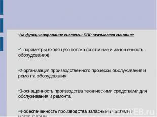 На функционирование системы ППР оказывают влияние: 1-параметры входящего потока