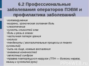 6.2 Профессиональные заболевания операторов ПЭВМ и профилактика заболеваний голо