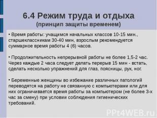 6.4 Режим труда и отдыха (принцип защиты временем) Время работы: учащимся началь