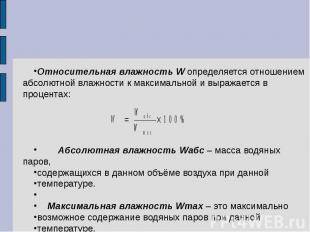 Относительная влажность W определяется отношением абсолютной влажности к максима
