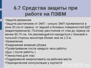 6.7 Средства защиты при работе на ПЭВМ Защита временем Защита растоянием от ЭМП
