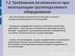 7.2 Требования безопасности при эксплуатации грузоподъемного оборудования Для об