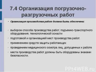 7.4 Организация погрузочно-разгрузочных работ Организация производства работ дол