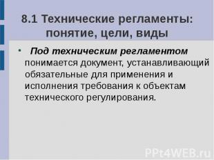 8.1 Технические регламенты: понятие, цели, виды Под техническим регламентом пони