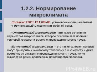 1.2.2. Нормирование микроклимата Согласно ГОСТ 12.1.005-88 установлены оптимальн