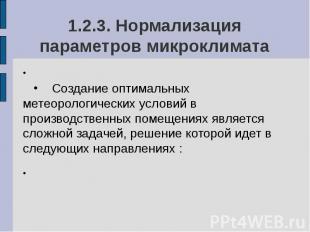 1.2.3. Нормализация параметров микроклимата Создание оптимальных метеорологическ