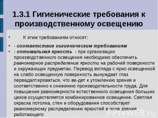 1.3.1 Гигиенические требования к производственному освещению К этим требованиям