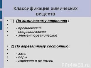 Классификация химических веществ 1) По химическому строению : - органические - н