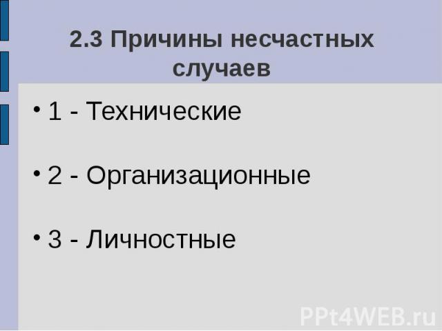2.3 Причины несчастных случаев 1 - Технические 2 - Организационные 3 - Личностные