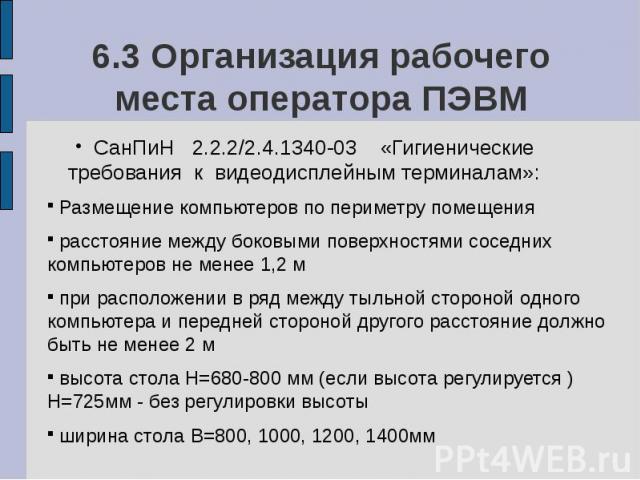 6.3 Организация рабочего места оператора ПЭВМ СанПиН 2.2.2/2.4.1340-03 «Гигиенические требования к видеодисплейным терминалам»: Размещение компьютеров по периметру помещения расстояние между боковыми поверхностями соседних компьютеров не менее 1,2 м…