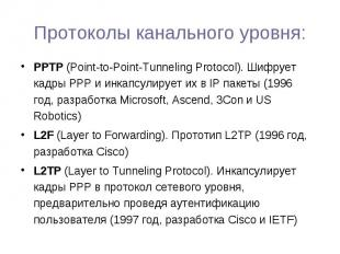 PPTP (Point-to-Point-Tunneling Protocol). Шифрует кадры РРР и инкапсулирует их в