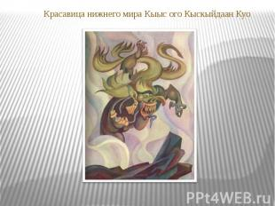Красавица нижнего мира Кыыс ого Кыскыйдаан Куо