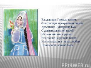 Владеющая Гнедым конем, блистающая прекрасным лицомКрасавица Туйаарыма КуоС девя