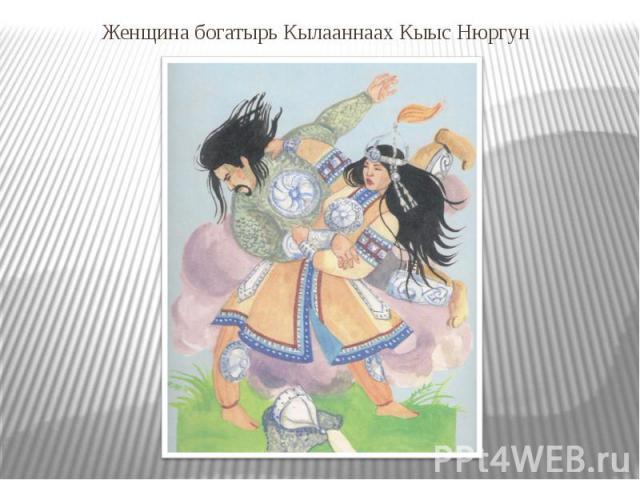 Женщина богатырь Кылааннаах Кыыс Нюргун