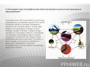 3. Благодаря чему географическая оболочка является целостным природным образован