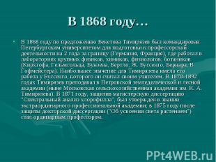 В 1868 году…В 1868 году по предложению Бекетова Тимирязев был командирован Петер