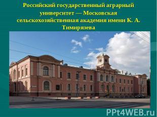 Российский государственный аграрный университет — Московская сельскохозяйственна