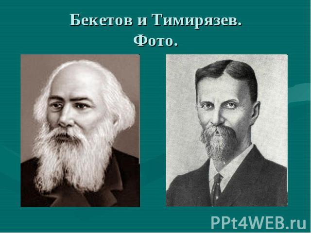 Бекетов и Тимирязев.Фото.