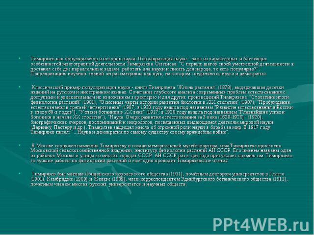 """Тимирязев как популяризатор и историк науки. Популяризация науки - одна из характерных и блестящих особенностей многогранной деятельности Тимирязева. Он писал: """"С первых шагов своей умственной деятельности я поставил себе две параллельные задач…"""