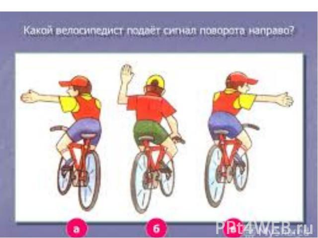Где должны кататься на велосипеде учащиеся 1-6 классов?(во дворе, на тротуаре) Где должны кататься на велосипеде учащиеся 1-6 классов?(во дворе, на тротуаре)