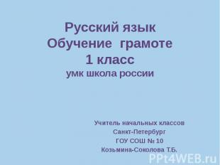 Русский язык Обучение грамоте1 класс умк школа россии Учитель начальных классов