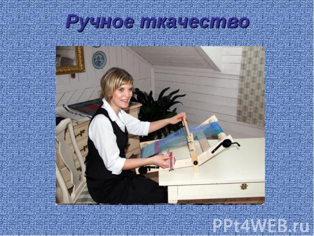 Ручное ткачество