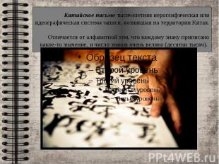 Китайское письмо тысячелетняя иероглифическая или идеографическая система записи