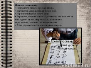 Правила написания: • Горизонталь пишется слева направо. • Вертикальная и наклонн