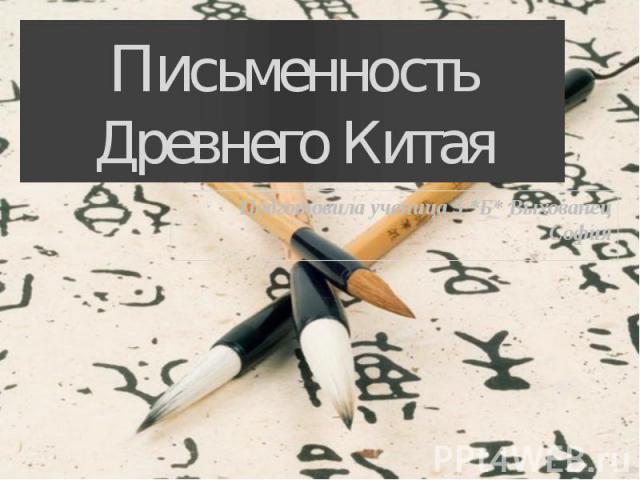 Письменность Древнего Китая Подготовила ученица 5 *Б* Выхованец София