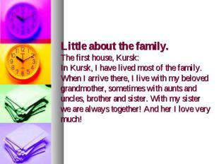 Little about the family. The first house, Kursk: In Kursk, I have lived most of