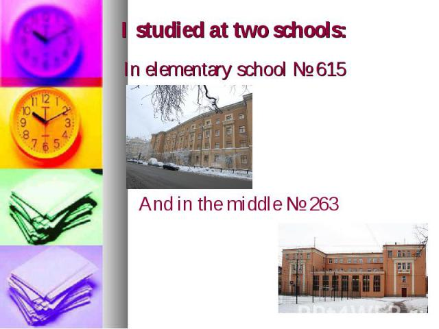 I studied at two schools: In elementary school № 615