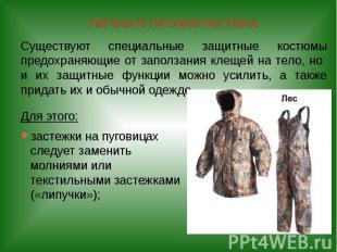 ЛИЧНАЯ ПРОФИЛАКТИКА Существуют специальные защитные костюмы предохраняющие от за